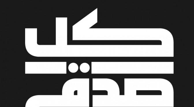 Construction des savoirs et enjeux symboliques dans les arts visuels des pays de l'Islam méditerranéen (XIXe-XXIe siècle)— 2ème année